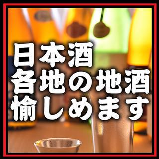 14種類の厳選された日本酒あります。当店の和食と相性抜群!