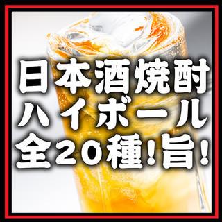 2H飲み放題1800円~お酒は20種類、生ビールも飲めます!