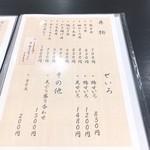 美蕎麦侍 - MENU