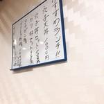 美蕎麦侍 - 店内MENU