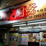北京厨房 - 外観写真:店の外観