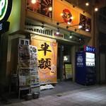 よし木 - 店