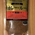 """ジャパンミート - 料理写真:""""JAPANMEATのカレー・ルー直火焼"""""""