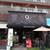 クイーンズ スープ カフェ - 外観写真:外観