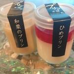 プリン本舗 - 和栗とひめプリン