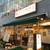 釜利谷珈琲店 - 外観写真: