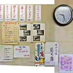 花水木 - 内観 ( お品書き ) 2019/11/07