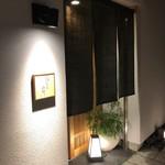 鮨旬美西川 - 素晴らしい時間を感謝です!