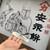 安永餅本舗 柏屋  - 料理写真: