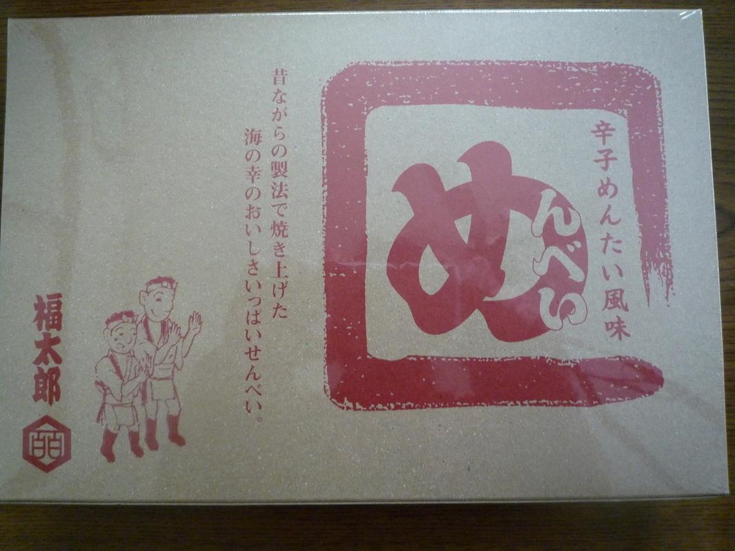 めかりパーキングエリア売店(上り線)