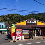 王丸の駅 - 糸島市王丸の「王丸の駅」さん。土日はパン屋さんも!
