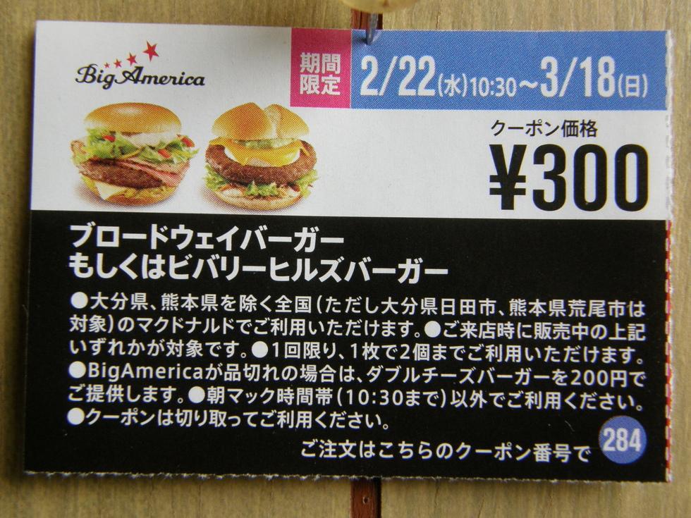 マクドナルド 麻溝三和店