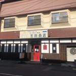 吉田商店 - 外観です