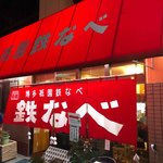 博多祇園鉄なべ -