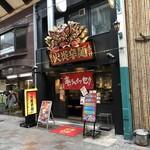 博多火炎辛麺赤神 -