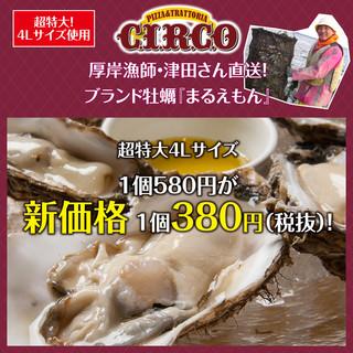 【新価格】厚岸漁師津田さん直送の超特大牡蠣まるえもん(4L)
