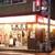 立呑 稼鶏酒場 - パセオⅡ通りの角にあります