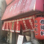 Shunyouken - 外観