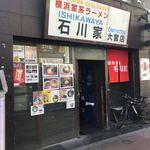 石川家 大宮店