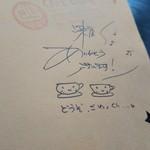 カフェ イースト4 - テーブルの上の紙には、いつも直筆のメッセージが。