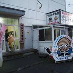 マルトマ食堂 - マルトマ食堂さんに朝5時に到着!!