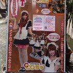 メイドカフェ CCOちゃ - 店の入り口