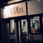 美蕎麦侍 - 店舗前