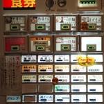 三麺流 武者麺 - メニュー(券売機)