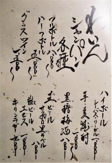 鮨旬美西川 -      2019.11.02