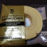 セブンイレブン - 料理写真:金のしっとりバウムクーヘン‼️