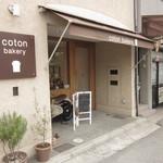 coton bakery - 外観