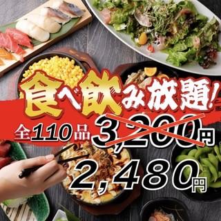 【食べ飲み放題】焼き鳥や寿司、鍋など125種が食べ放題!!