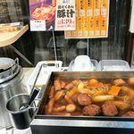 キッチンオリジン - おでんと味噌汁も売っています。