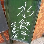 本格水餃子専門 瓦奉店 - 外観