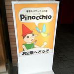 ピノッキオ - 看板