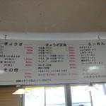 119603229 - 店内メニュー