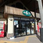 道の駅みさわ くれ馬パークレストラン - くれ馬ぱ~く 入口