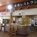 道の駅みさわ くれ馬パークレストラン - 産直レストラン 食券受付