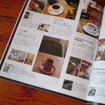カフェ分福 - スペシャルティ・コーヒーはフレンチプレスで抽出しています。プラス、『かもめ食堂』に登場した幻の珈琲「コピ・ルアク」もご用意しております!