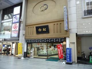 白松がモナカ本舗 中央店 - 2012/03/06撮影