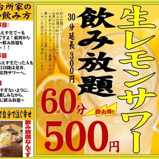 渋谷 飲み放題 安い