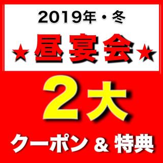 ★2019・昼宴会★【2大・スペシャルクーポン&特典】