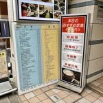 東亜飯店 -
