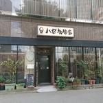 ハセ珈琲店 - 外観