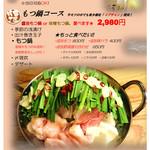 串屋横丁 - 忘年会・新年会は鍋♪