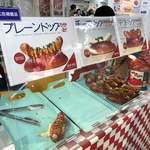 クジラ荘 - 作りたて(東武百貨店池袋店「IKEBUKURO パン祭」)