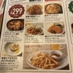 ガスト - 2019/11/13 メニュー