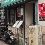 ぷらんたん - お店の入口