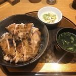 新橋 鶏繁 どんぶり子 - 炭焼きチキン丼