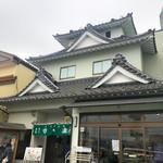 竹乃浦 飛翔閣 -